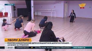 Многие казахстанские дети нуждаются в дорогостоящем лечении за рубежом / Видео