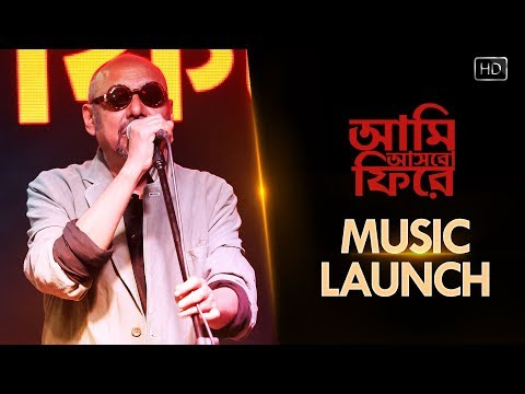 Aami Ashbo Phirey (আমি আসবো ফিরে ) | Music Launch | Anjan Dutt | Neel Dutt | Swastika | SVF Music