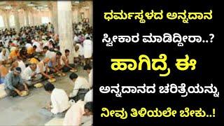 History of darmastala annadanam detailed information in Kannada || gossip dunia
