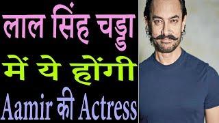 Aamir Khan की फिल्म Lal Singh Chaddha में ये होंगी एक्ट्रेस
