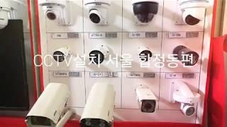 CCTV설치 서울 합정동편