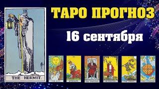 ✨ Карта дня ✨ Таро прогноз на завтра 16 сентября 2021 💫 Гороскоп для всех знаков 💫