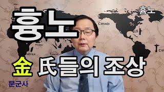 흉노 - 전 세계 김씨들의 조상