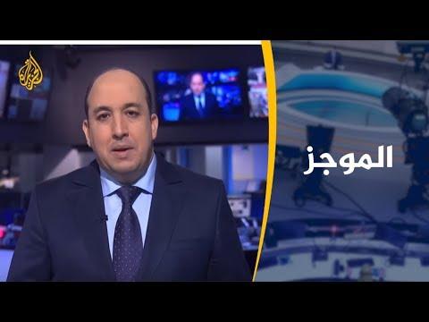 موجز الأخبار - العاشرة مساء 2019/6/18  - نشر قبل 21 دقيقة