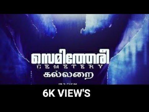 #Tamil #Cemetery#short# movie