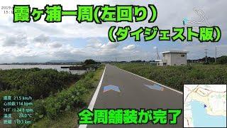 サイクリング 霞ヶ浦一周(左回り:ダイジェスト版) (走行日 2019.7.10 127km)