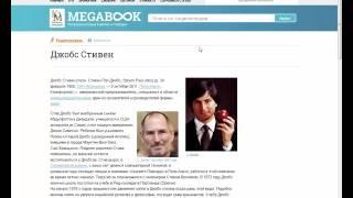 Энциклопедия Кирилла и Мефодия онлайн - обзор мегаэнциклопедии