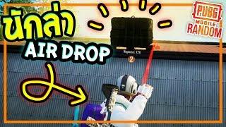นักล่า AIR DROP ของจริงง !! Random#3