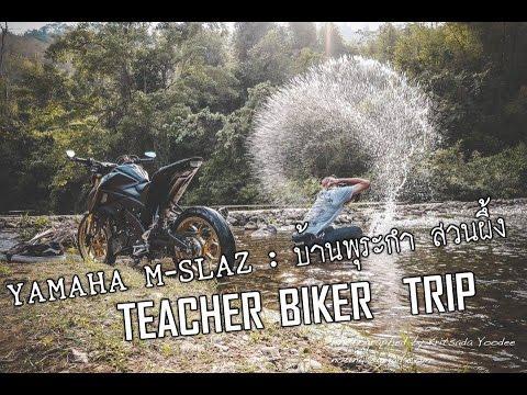 EP24: YAMAHA M-slaz : บ้านพุระกำ อ.สวนผึ้ง ราชบุรี : TEACHER BIKER TRIP