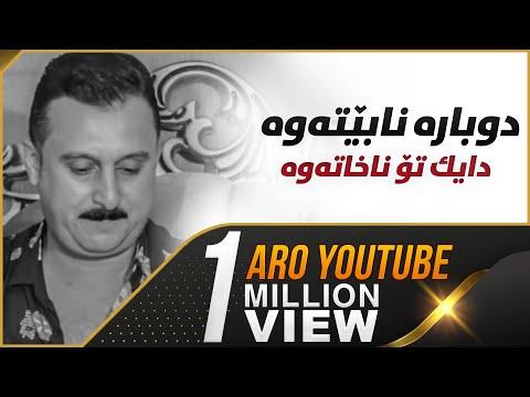 Karwan Xabati (Basarhati Kchek) Danishtni Hamay Haji Rabati - Track 4 - ARO