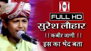 KABIR VANI BHJAN  II  Iska Bhed Bata Mere Data  II  SURESH LOHAR  II  Rajasthani Live Bhajan 2016