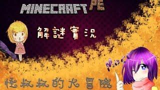【MOCO】Minecraft PE 解謎地圖 #怪叔叔大冒險