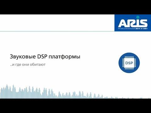 Вводные знания по современным DSP платформам