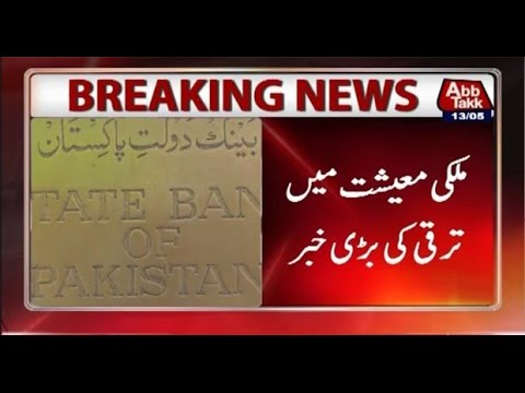 Karachi: World's 5 largest banks allowed business in Pakistan
