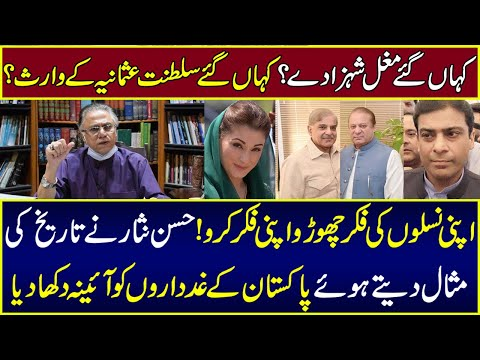 Hassan Nisar showed mirror to the Traitors of Pakistan, اپنی نسلوں کی فکر چھوڑو اپنی فکر کرو