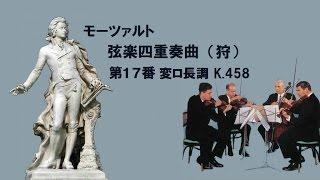 弦楽四重奏曲第17番変ロ長調 K. 458 '狩' 第1楽章