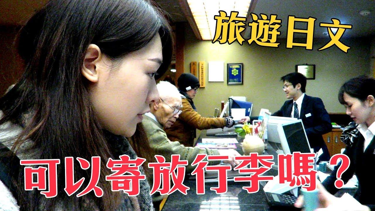 【旅遊日文】「請問可以寄放行李嗎?」的日文怎麼說? 30天不間斷日文挑戰 第9天   講日文的臺灣女生 - YouTube
