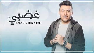 Zakaria Ghafouli - Ghadbi (EXCLUSIVE Music Video) | (زكرياء الغفولي - غضبي (فيديو كليب