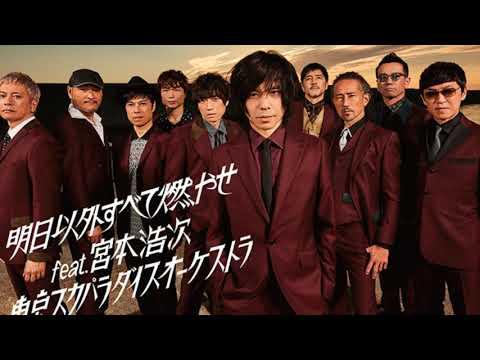 FM802~明日以外すべて燃やせ feat 宮本浩次(1stテイク)