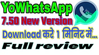 YoWhatsApp V7.50 New Version 2018| Download करे 1 मिनिट मे..●[Full Review]●