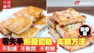 【#有請師傅】零失手煎蘿蔔糕+年糕方法 不黏鑊/不散開/不煎糊
