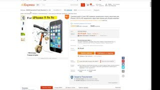 Обзор с AliExpress Защитное стекло для iPhone 5 5S 5c(Обзор с AliExpress Защитное стекло для iPhone 5 5S 5c Купить на AliExpress ссылка: http://ali.pub/87z14., 2016-03-11T13:30:59.000Z)