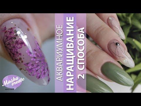 АКВАРИУМНОЕ наращивание ногтей на ВЕРХНИЕ формы полигелем. Маникюр с сухоцветами и люрексом