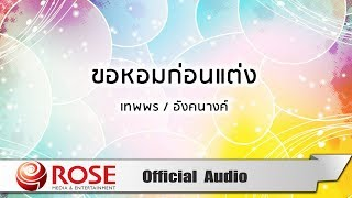 ขอหอมก่อนแต่ง - เทพพร/อังคนางค์ (Official Audio)