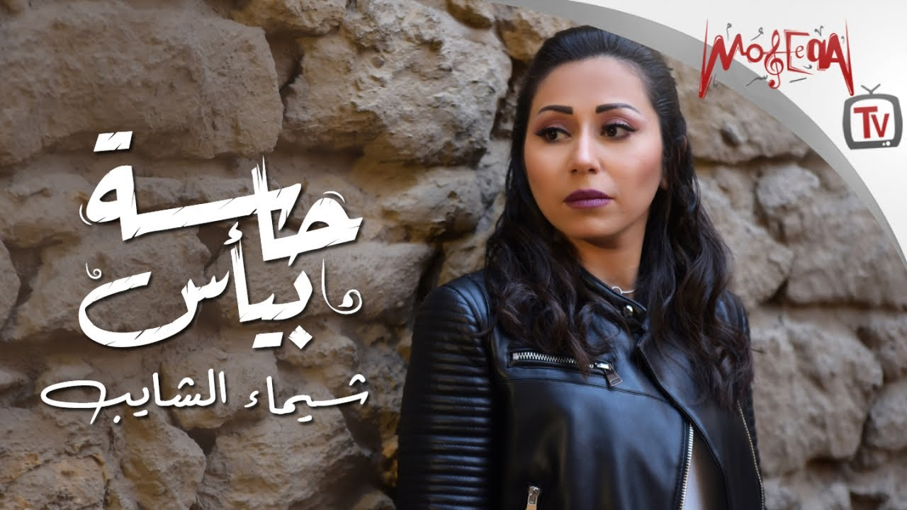 Shaimaa Elshayeb - Hasa Beya's شيماء الشايب - حاسة بيأس 2019