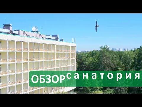 Санаторий Подмосковье. 🌳 VLOG обзор санатория Подмосковье Управления Делами Президента