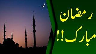 Moon sighted in Pakistan, First Ramadan on Thursday