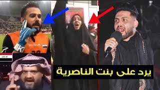 خطير وعاجل ... الشاعر علي الشيخ يرد على حارس المنتخب العراقي محمد حميد و بنت الناصرية !!!