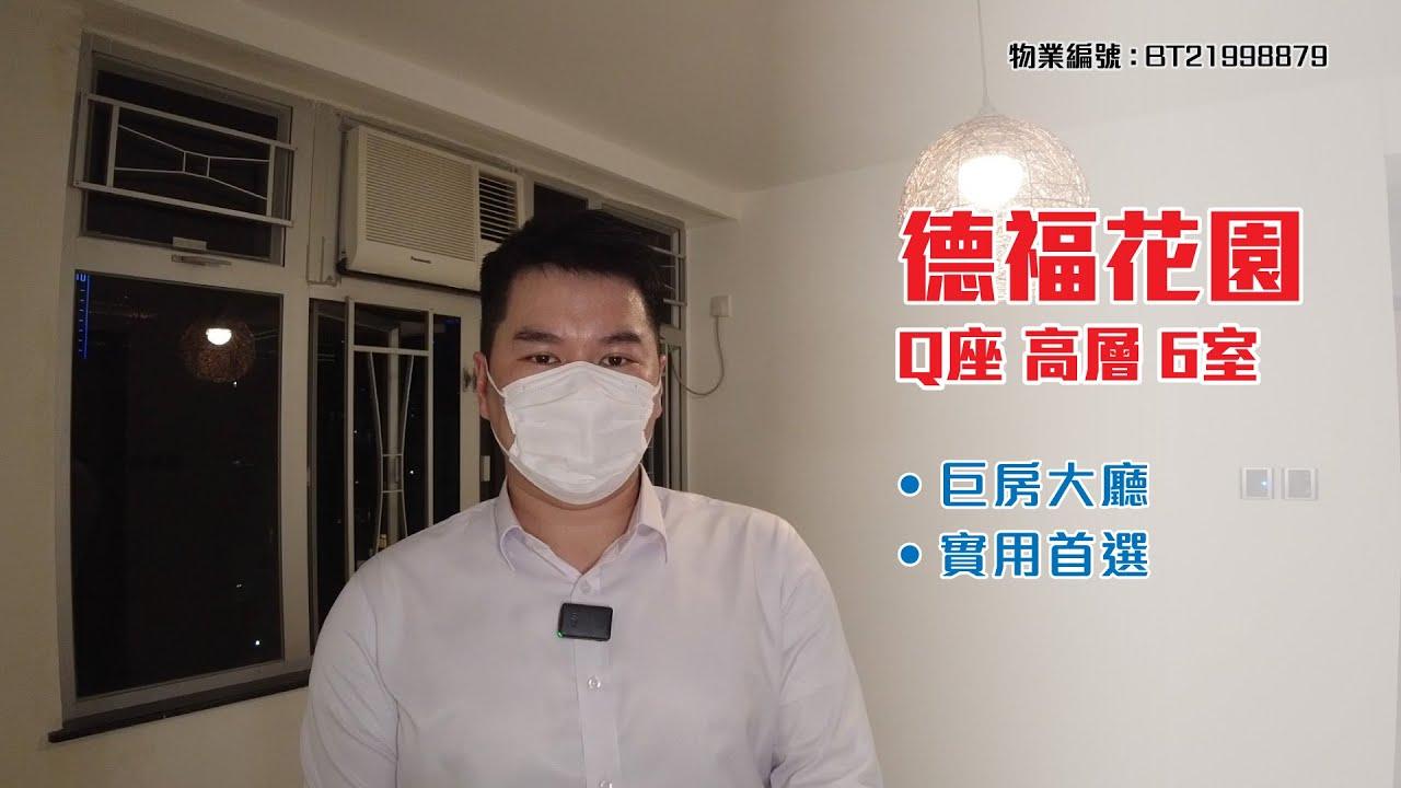 德福花園 Q座 極高層 06室 九龍灣/牛池灣/鑽石山/黃大仙