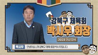 강북구 체육회 박시우 회장 2020년새해 신년 인사말