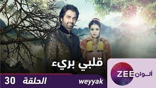 مسلسل قلبي بريء - حلقة 30 - Zeealwan