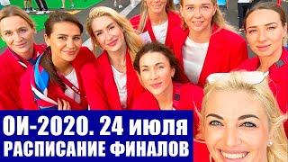 Олимпиада 2020 Расписание финалов 24 июля Россия и Казахстан на ОИ в Токио
