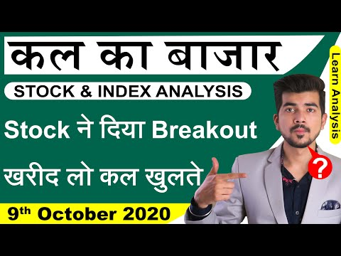 Best Intraday Trading Stocks for 9-October-2020 | Stock Analysis | Nifty Analysis | Share Market
