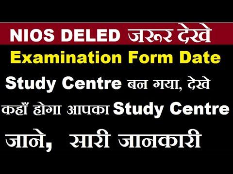 NIOS DELED Examination Form / Study Centre के बारे में सारी जानकारी, जरूर देखे