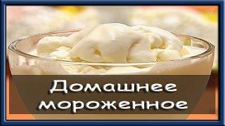 Как приготовить мороженное в домашних условиях?(Как приготовить мороженное в домашних условиях? https://www.youtube.com/user/TVOJTOVAR - НЕВЕРОЯТНЫЕ ВЫГОДЫ! Уважаемые зрите..., 2015-02-10T15:02:17.000Z)