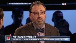 Россия - Польша: история войны и мира. Право голоса