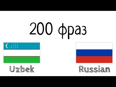 200 фраз - Узбекский - Русский