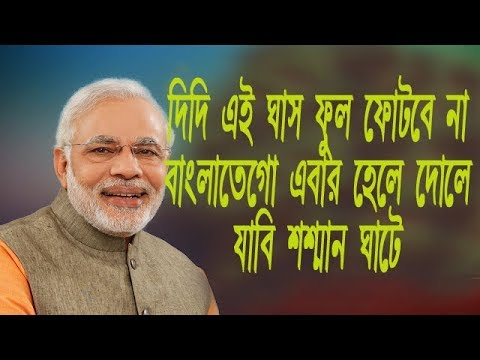 New Bangla Song Of BJP I দিদি এই ঘাস ফুল ফোটবে না বাংলাতে গু ..