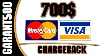 Потеряли 700$ Где искать и как вернуть? Chargeback!(, 2015-11-16T12:00:01.000Z)