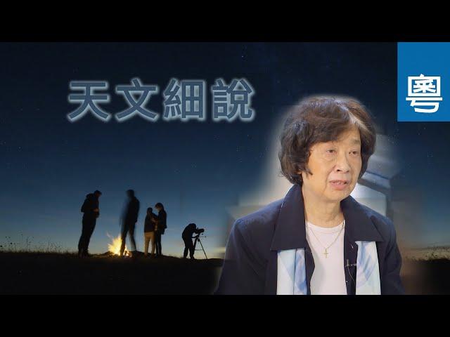 電視見證 TV1594 天文細說 (HD粵語)