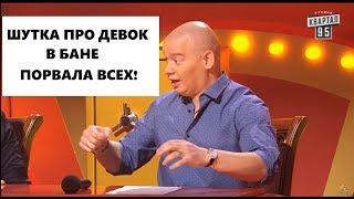Про ДЕВОК В БАНЕ Смешно ДО СЛЕЗ | Рассме...