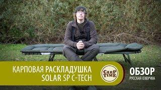 Новинка 2018! Карповая раскладушка SOLAR SP C-Tech (русская озвучка)