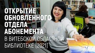 Открытие обновленного отдела абонемента в Витебской областной библиотеке (2021)