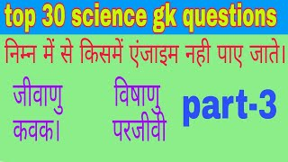 Top 30 science part 3, gk for rrb group d , ssc gd, loco pilot and rpf constable and rpf si exam