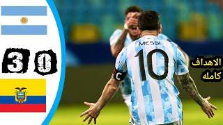 اهداف مباراه منتخب الارجنتين 0/3 هو منتخب الاكوادور في كوبا امريكا 2021