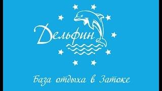 База отдыха Дельфин (в Затоке)(http://delfin-zatoka.com/ http://karta3d.net/delfin-zatoka.html Одесская область, пос. Затока, ж/д станция Солнечная, ул. Лазурная, 69 ..., 2016-06-24T07:30:40.000Z)
